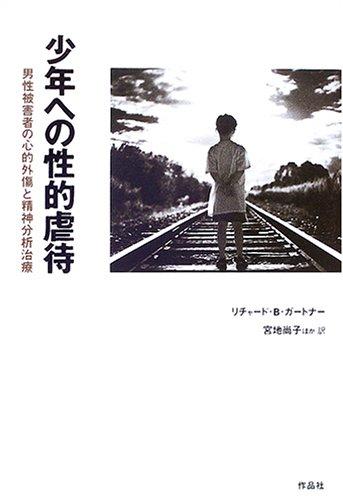少年への性的虐待―男性被害者の心的外傷と精神分析治療 -
