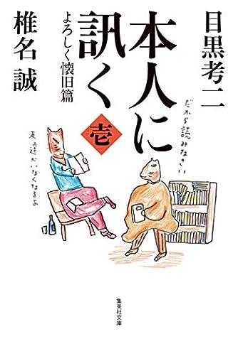 本人に訊く 壱 よろしく懐旧篇 (集英社文庫)