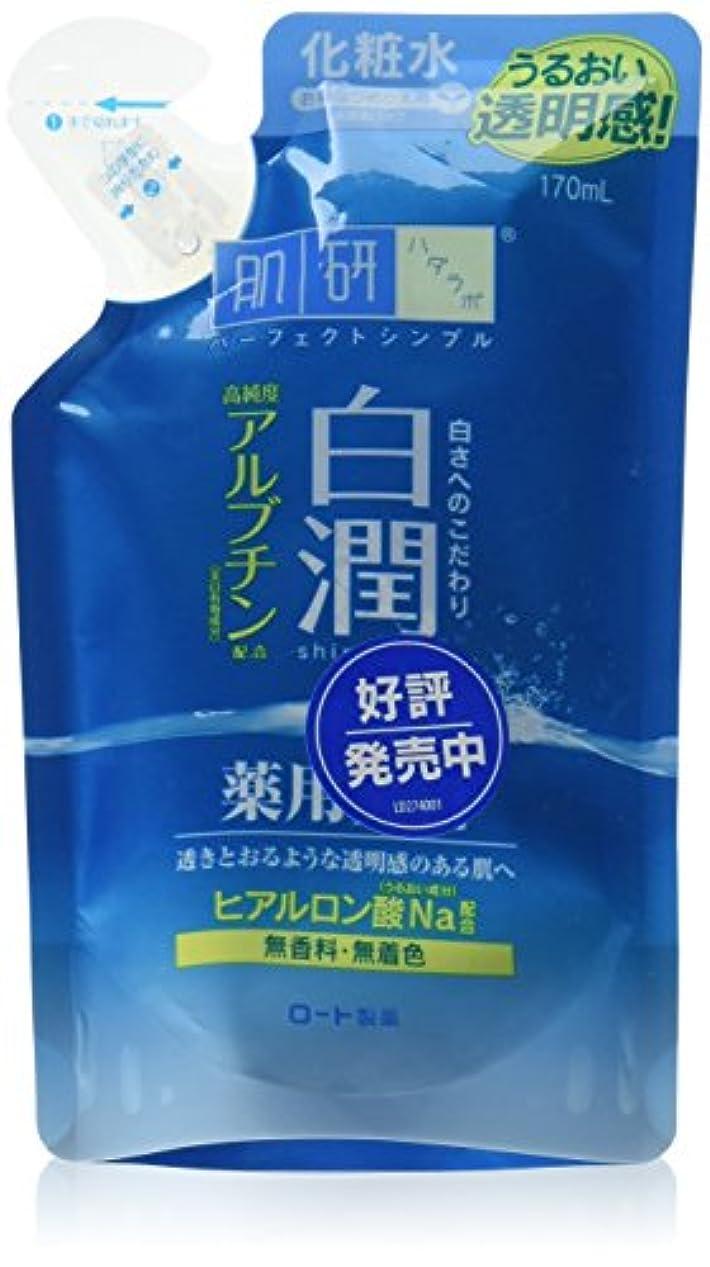 私たち自身動引退した肌ラボ 白潤 薬用美白化粧水 つめかえ用 170mL 【医薬部外品】