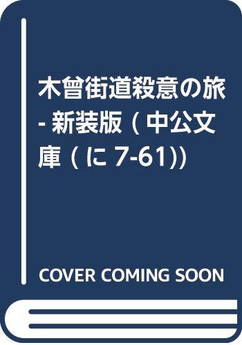 [画像:木曽街道殺意の旅-新装版 (中公文庫 (に7-61))]