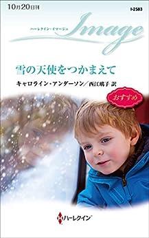 [キャロライン アンダーソン]の雪の天使をつかまえて (ハーレクイン・イマージュ)