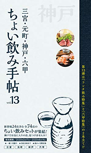 ちょい飲み手帖神戸版vol.13