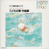 ピアノ・デュオ・コレクションを試聴する