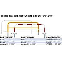 サンポール アーチ スチール製(H650) FAH-7U20-650  黄色