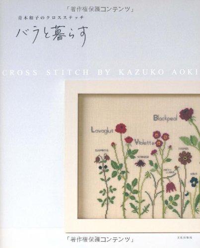 青木和子のクロスステッチ バラと暮らす
