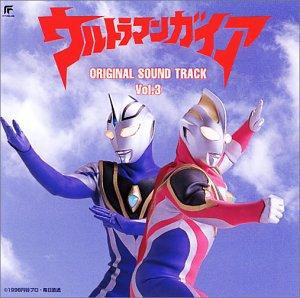 「ウルトラマンガイア」オリジナル・サウンドトラック(3)