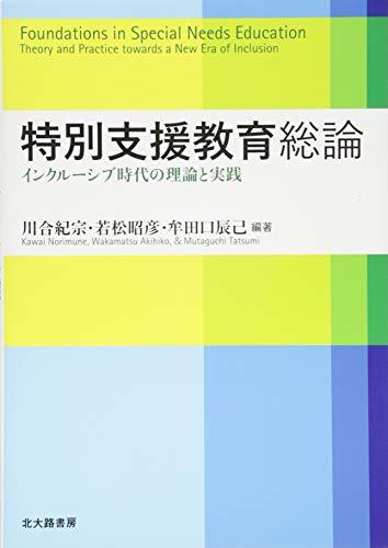 特別支援教育総論: インクルーシブ時代の理論と実践の詳細を見る