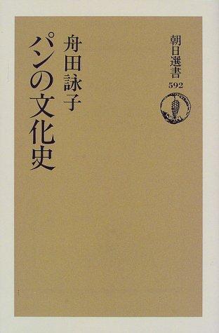 パンの文化史 (朝日選書 (592))の詳細を見る