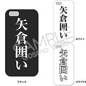 iPodTouch5 ハードケース 『矢倉囲い』 将棋 戦法 趣味・娯楽 アイフォンケース ブラック