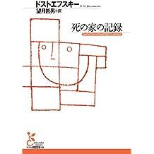 死の家の記録 (光文社古典新訳文庫)