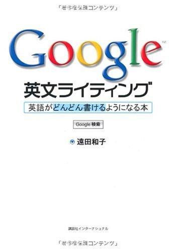 Google 英文ライティング: 英語がどんどん書けるようになる本