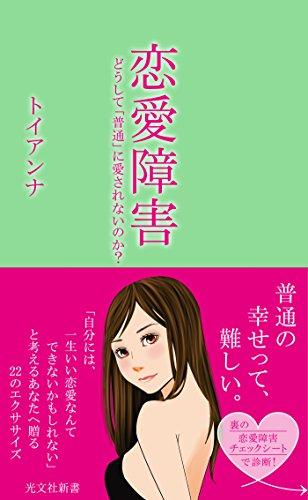 恋愛障害~どうして「普通」に愛されないのか?~ (光文社新書)の詳細を見る