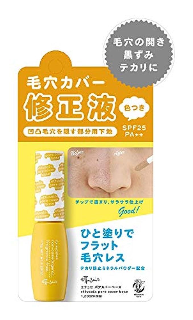 決めます反毒噴水エテュセ ポアカバーベース 頬?鼻用の部分用化粧下地 SPF25?PA++ 7.5g