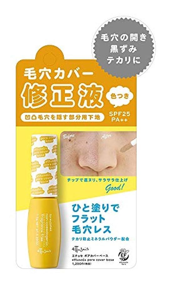 排他的アレイクロールエテュセ ポアカバーベース 頬?鼻用の部分用化粧下地 SPF25?PA++ 7.5g