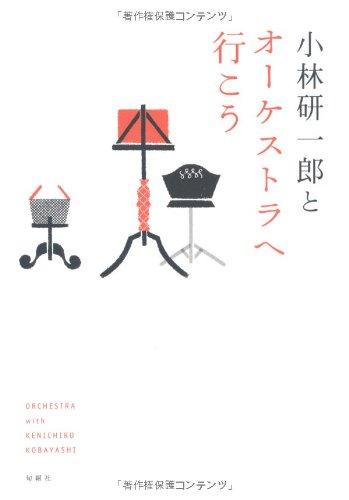 小林研一郎とオーケストラへ行こう (旬報社まんぼうシリーズ)の詳細を見る