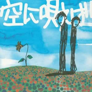 空に唄えば (CCCD)