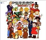 日本アニメーションの世界 主題歌・挿入歌大全集 第1集 ハートフルアニメ編