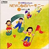 小学生のためのNEW! 心のハーモニー 2 ~たのしい歌 (商品イメージ)