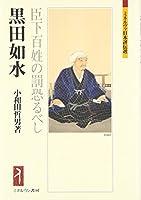 黒田如水―臣下百姓の罰恐るべし (ミネルヴァ日本評伝選)