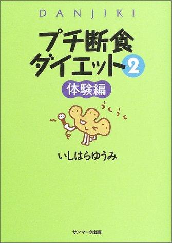 プチ断食ダイエット〈2〉体験編