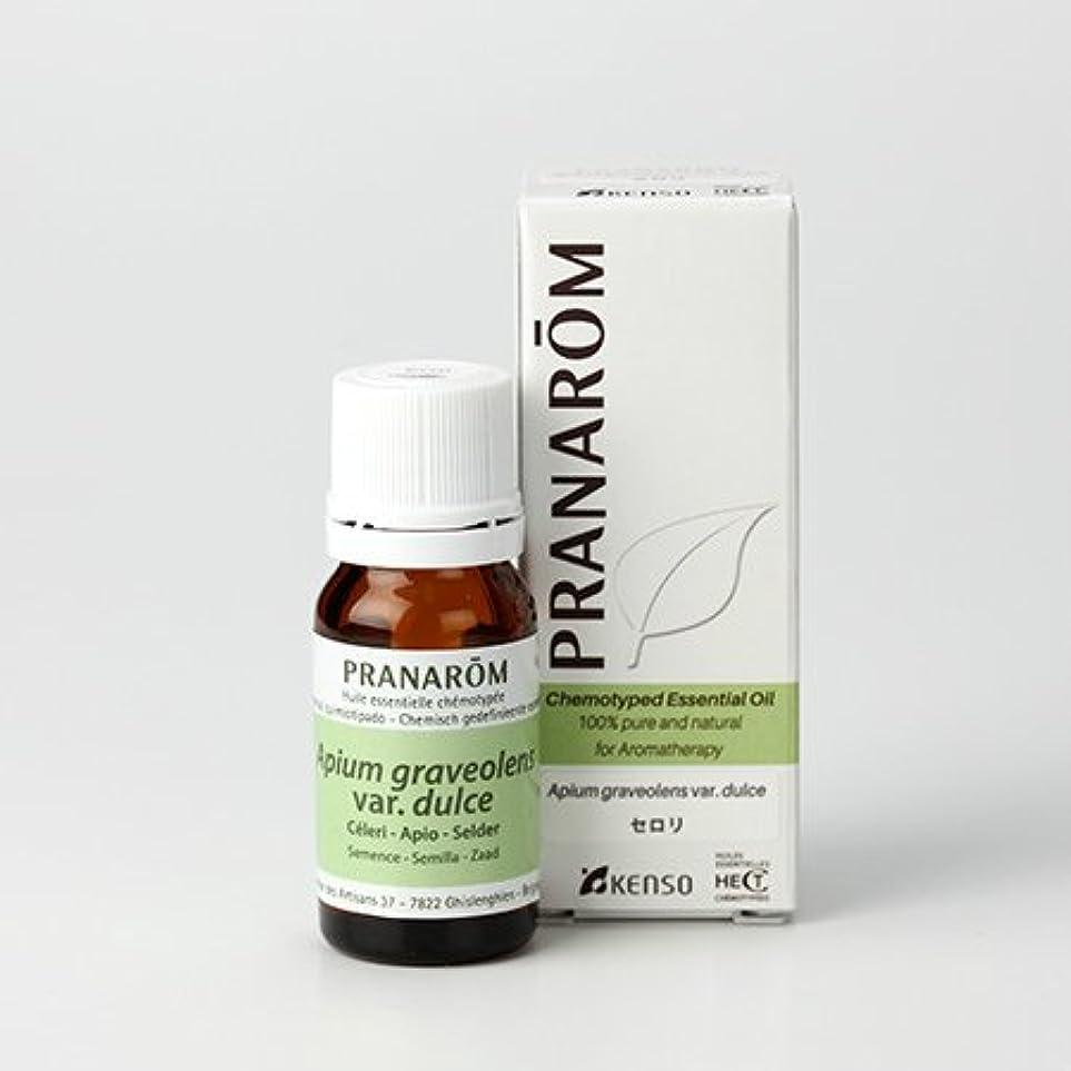 暗記するユーザー消毒するプラナロム セロリ 10ml (PRANAROM ケモタイプ精油)