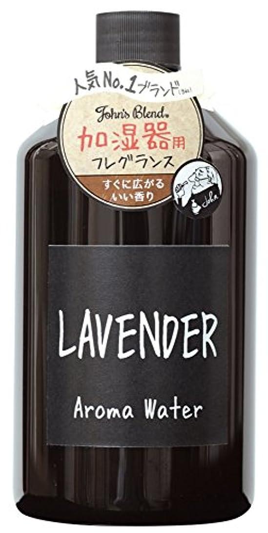 おんどり感じブルーベルJohns Blend アロマウォーター 加湿器 用 480ml ラベンダー の香り OA-JON-7-2
