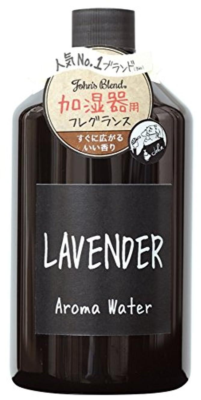 観客おじさん大Johns Blend アロマウォーター 加湿器 用 480ml ラベンダー の香り OA-JON-7-2