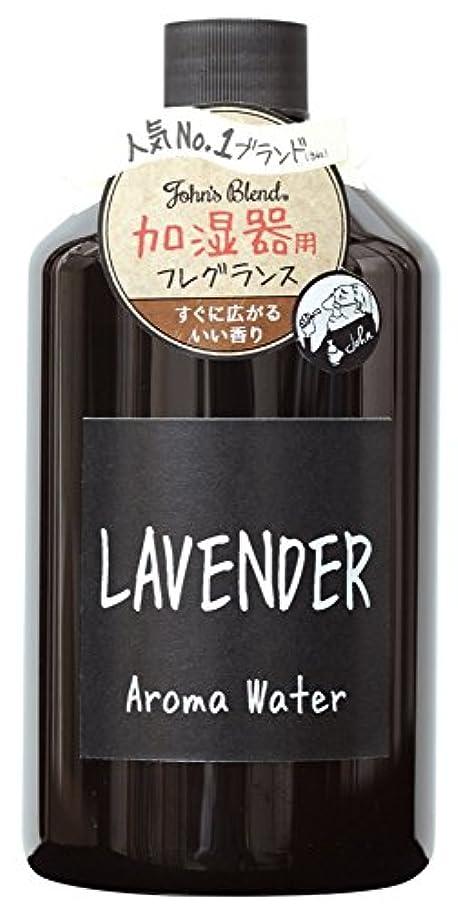 アームストロング属するこっそりJohns Blend アロマウォーター 加湿器 用 480ml ラベンダー の香り OA-JON-7-2