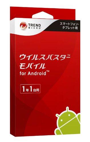 ウイルスバスター モバイル for Android