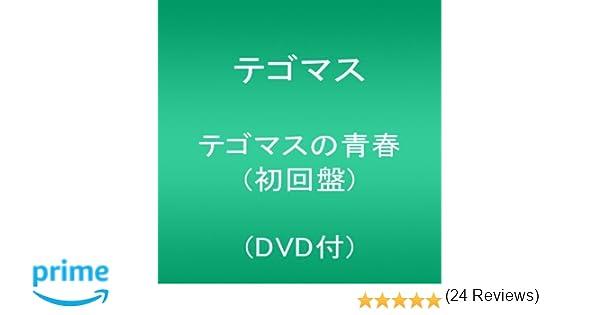 Amazon | テゴマスの青春(初回盤...
