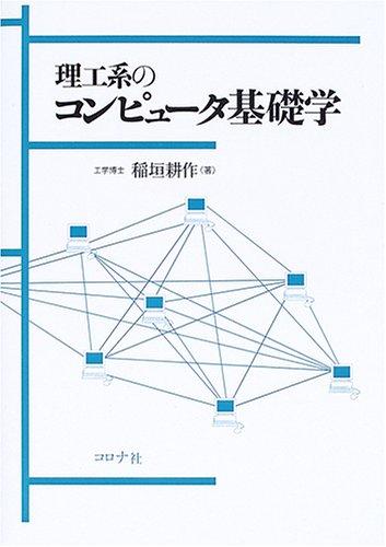 理工系のコンピュータ基礎学の詳細を見る