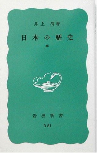 日本の歴史〈中〉 (岩波新書)の詳細を見る