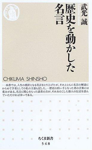 歴史を動かした名言 (ちくま新書(548))の詳細を見る