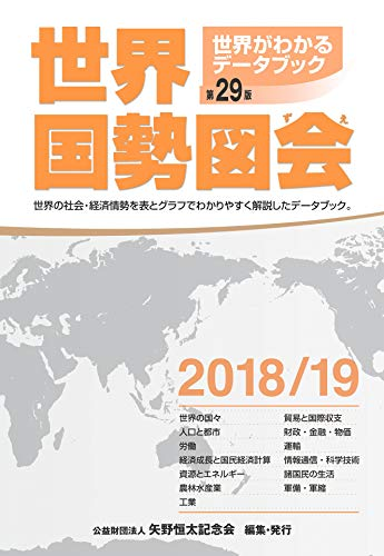 世界国勢図会2018/19