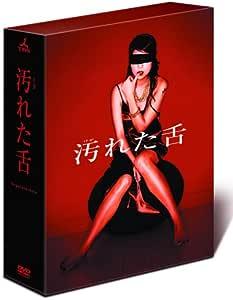 汚れた舌 BOXセット [DVD]