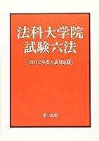法科大学院試験六法〈2012年度入試対応版〉