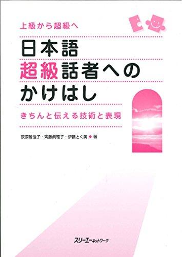 日本語超級話者へのかけはし―きちんと伝える技術と表現 上級から超級への詳細を見る