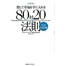 新装版 80対20の法則 生活実践編