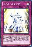 遊戯王 PRIO-JP071-N 《ラスト・カウンター》 Normal