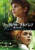 シークレット・チルドレン 禁じられた力 [DVD]