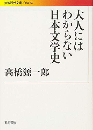 大人にはわからない日本文学史 (岩波現代文庫)の詳細を見る