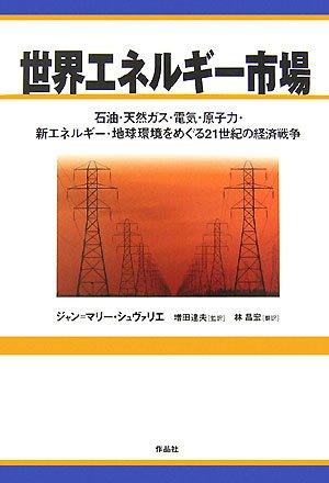 世界エネルギー市場―石油・天然ガス・電気・原子力・新エネルギー・地球環境をめぐる21世紀の経済戦争の詳細を見る