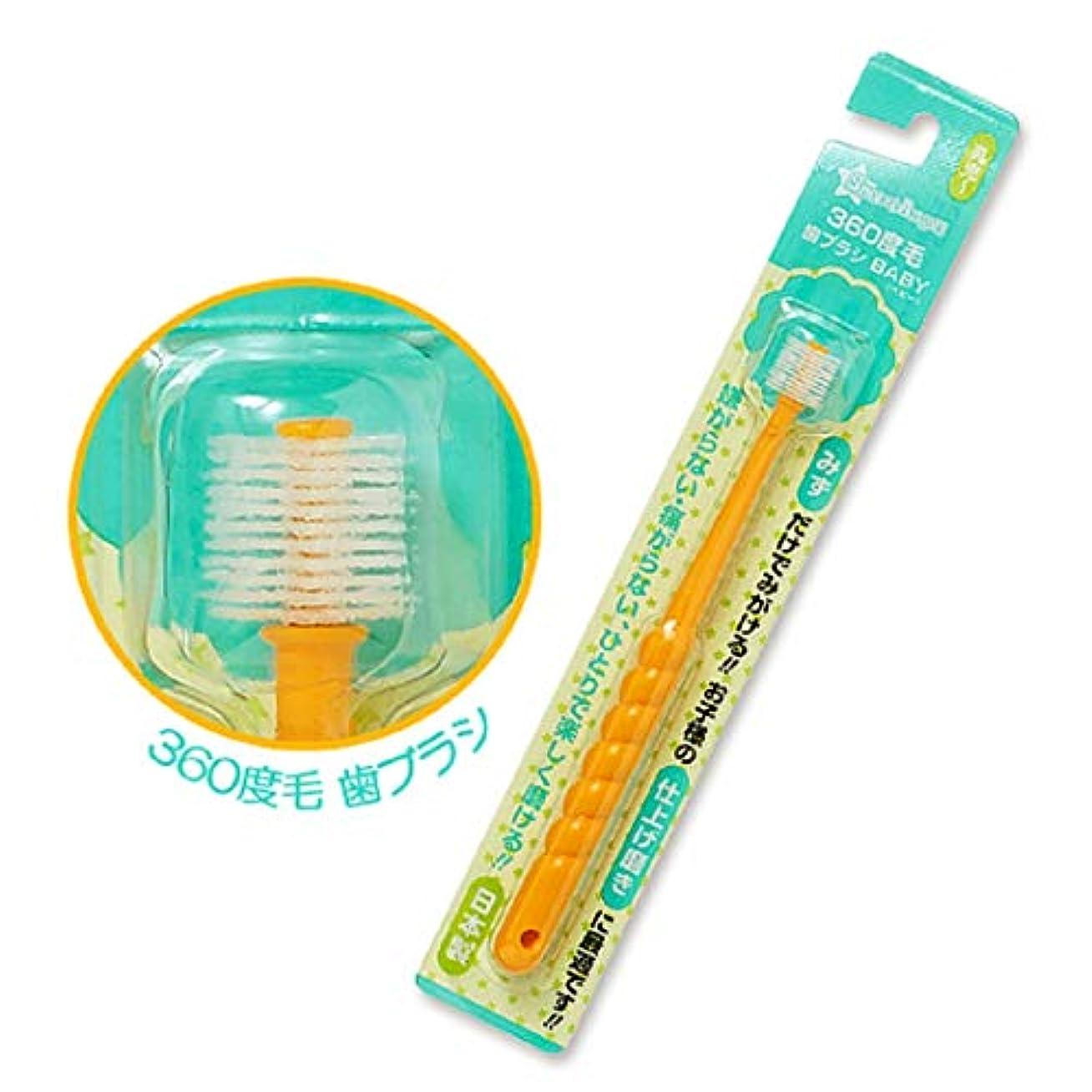 盟主三角形砂利西松屋 SmartAngel) 360度毛歯ブラシBABY(オレンジ)
