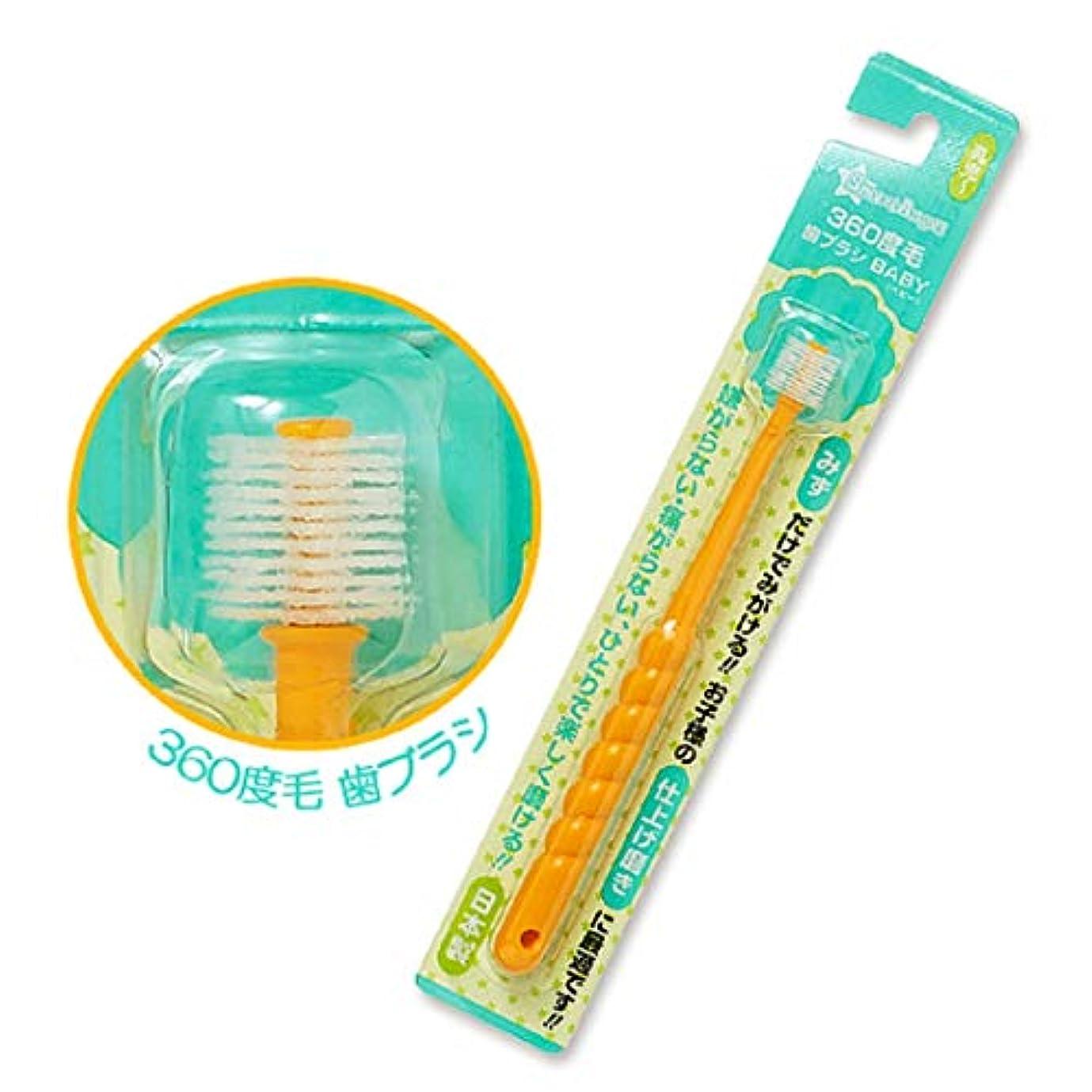 排除する影響力のあるポーン西松屋 SmartAngel) 360度毛歯ブラシBABY(オレンジ)