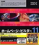 IBM ホームページ・ビルダー11 学割版 (半額キャンペーン版)