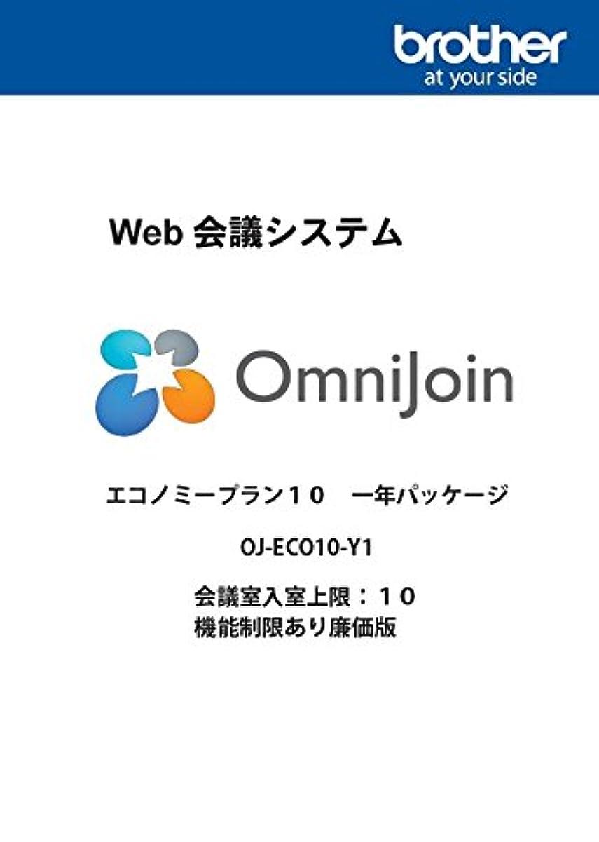 気候の山弾丸経歴ブラザー OmniJoin エコノミープラン10 OJ-ECO10-Y1