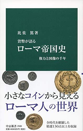貨幣が語る-ローマ帝国史-権力と図像の千年