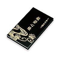 紀州のぬりもの ミウラ折り 黒 般若心経 22-94-1 写経 経本 般若しんぎょう 仏壇 仏具 神具 仏 漆器 日本製