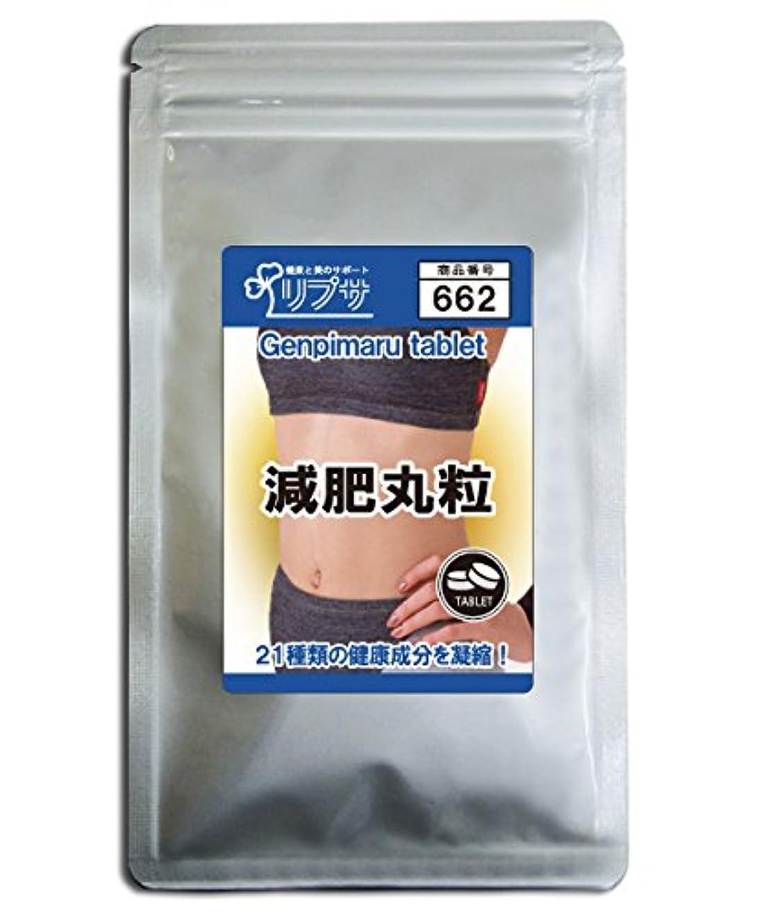 現れるシンプトン援助減肥丸粒 約3か月分 T-662