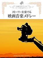 ピアノソロ 華麗なるピアニスト~ステージを彩る豪華アレンジ~ ストーリーを奏でる 映画音楽メドレー